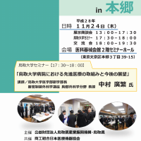 20161124_tottori_poster