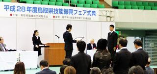 鳥取県知事表彰